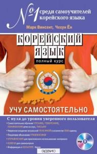 Корейский язык Полный курс Учу самостоятельно Книга Винсент +CD 16+