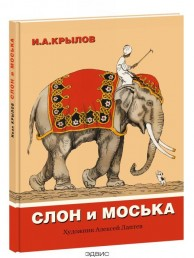 Слон и моська Книга Крылов