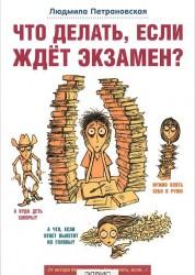 Что делать если ждет экзамен Книга Петрановская