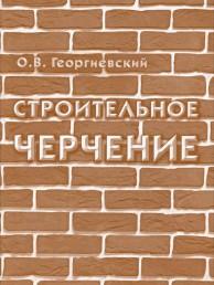 Строительное черчение учебник для вузов Георгиевский ОВ