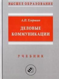 Деловые коммуникации учебник Егоршин
