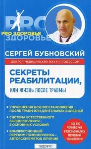 Секрет реабилитации или Жизнь после травмы Книга Бубновский