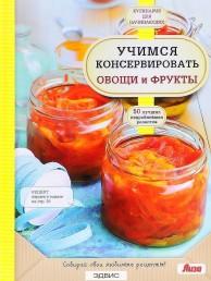 Учимся консервировать овощи и фрукты Книга Сидорова