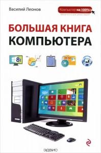Большая книга Компьютера Книга Леонов 12+