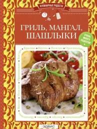 Гриль мангал шашлык Книга Ильичева