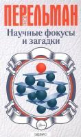 Научные фокусы и загадки Книга Перельман Яков 12+
