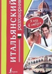 Итальянский разговорник Книга Геннис 12+