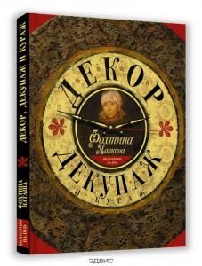 Декор декупаж видеоуроки на DVD Книга Фохтина 5-17-088382-0
