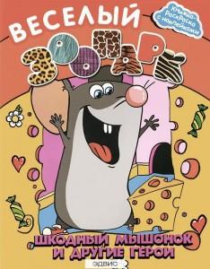 Веселый зоопарк Шкодный мышонок и другие герои Книжка раскраска с наклейками Соснина 0+