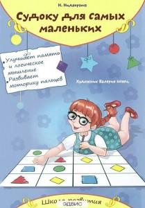 Судоку для самых маленьких Школа развития Книга Нидвораша 0+