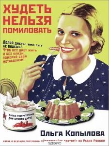 Худеть нельзя помиловать Книга Копаылова