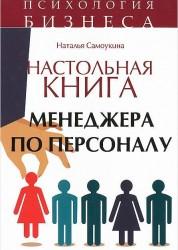 Настольная книга менеджера по персоналу Практикум Самоукина