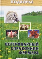 Ветеринарный справочник фермера Подворье Справочник Моисеенко