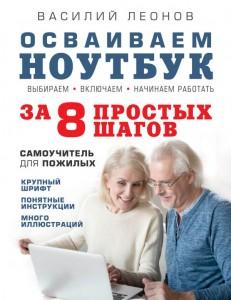 Осваиваем ноутбук за 8 простых шагов Самоучитель для пожилых Книга Мартюшева Анастасия 12+