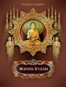 Религии мира Жизнь Будды Книга Бутромеев