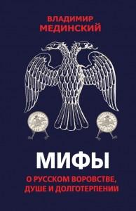 Мифы о русском воровстве душе и долготерпении Книга Мединский Владимир 16+