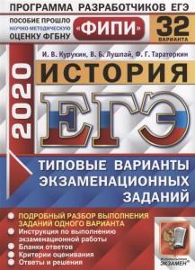 ЕГЭ 2020 История 32 варианта Типовые варианты экзаменационных заданий Пособие Курукин ИВ