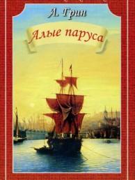 Алые паруса Книга Грин Александр 12+