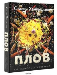 Плов Кулинарное исследование Книга Ханкишиев Сталик 16+
