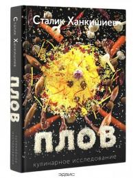Плов Кулинарное исследование Книга Ханкишиев Сталик