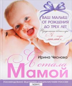 Я стала мамой Книга Чеснова Ирина 16+