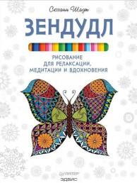 Зендудл Рисование для релаксации медитации и вдохновения Книга Шадт