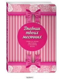 Дневник твоих месячных Коробкина 12+