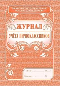 Журнал учета первоклассников КЖ-128