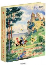 Янки из Коннектикута при дворе короля Артура Книга Твен