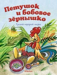 Петушок и бобовое зернышко Книга Капица О 0+