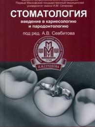 Стоматология введение в кариесологию и пародонтологию учебное пособие Севбитов 5-222-23528-7