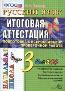 Русский язык Итоговая аттестация 3 Класс ТТЗ Пособие Крылова 5-377-05159-6