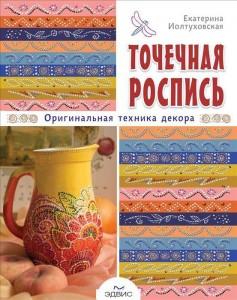 Точечная роспись Оригинальная техника декора Книга Иолтуховская