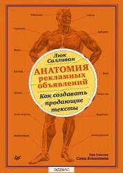 Анатомия рекламных объявлений Как создавать продающие тексты Книга Салливан