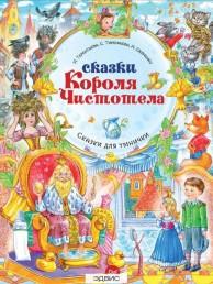 Сказки Короля Чистотела Сказки для умнички Книга Терентьева