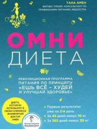 Омни диета Книга Амен 5-699-77289-6