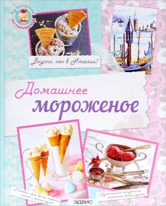 Домашнее мороженое Книга Савинова