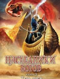 Наследники богов Книга 3 Тень змея Книга Риордан 12+