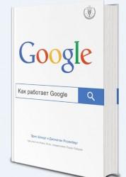 Как работает Google Книга Шмидт 16+