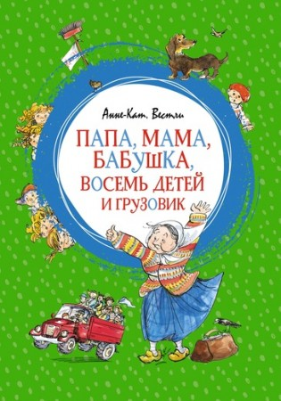 Папа мама бабушка восемь детей и грузовик Книга Вестли Анне-Кат 0+