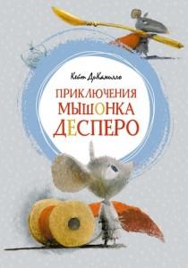 Приключения мышонка Десперо а точнее Сказка о мышонке принцессе тарелке супа и катушке с нитками Книга ДиКамилло Кейт 0+
