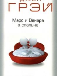 Марс и Венера в спальне Книга Грей Джон 18+