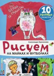 Рисуем на майках и футболках Книга Красюкова