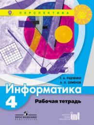 Информатика 4 класс Перспектива Рабочая тетрадь Рудченко ТА Семенов АЛ 0+