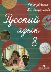 Русский язык 8 Класс учебник VIII вида Якубовская ЭВ Галунчикова НГ