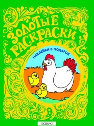 Золотые раскраски Цыплята Раскраска Смилевска 5-353-07372-7