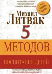 5 методов воспитания детей Книга Литвак Михаил