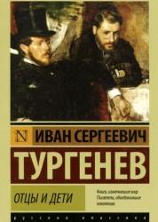 Отцы и дети Книга Тургенев Иван 12+