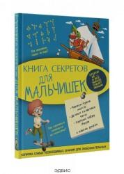 Книга секретов для мальчишек Книга Мерников 6+