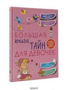 Большая книга тайн для девочек Книга Хомич Елена 6+